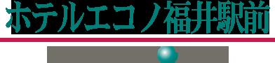 ホテルエコノ福井駅前 GREENS HOTELS