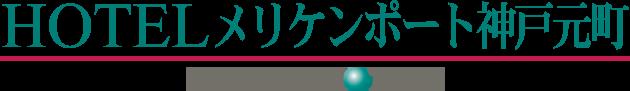 HOTELメリケンポート神戸元町 GREENS HOTELS