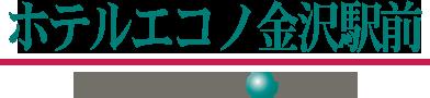 ホテルエコノ金沢駅前 GREENS HOTELS