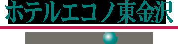 ホテルエコノ東金沢 GREENS HOTELS