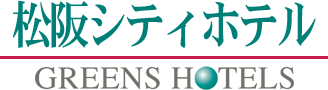 松阪シティホテル GREENS HOTELS