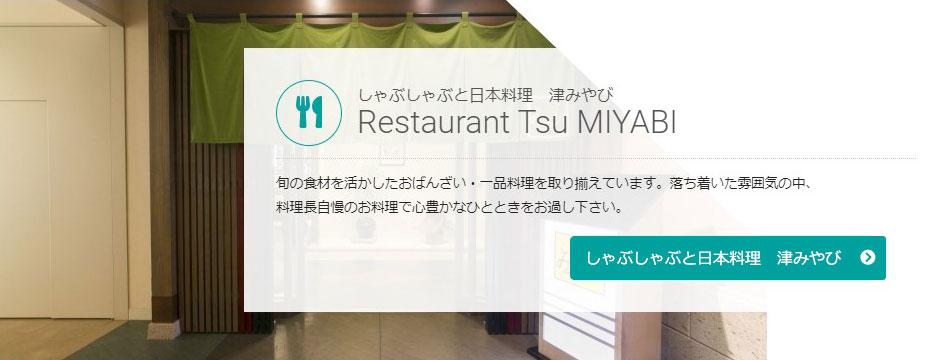 しゃぶしゃぶと日本料理 津みやび
