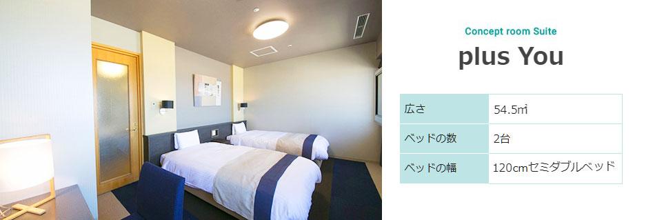 Concept room Suite plus You