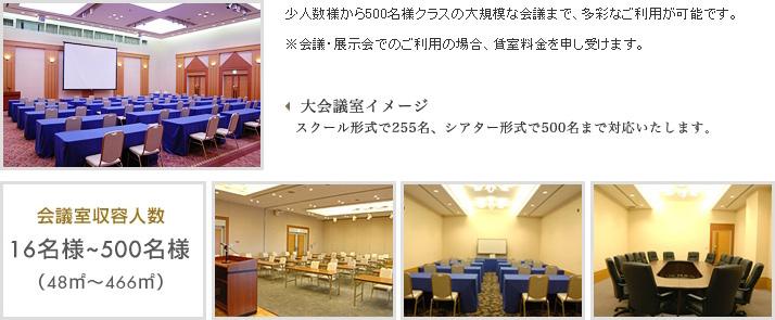 大会議室イメージ、会議室収容人数 16名〜500名様(48㎡〜466㎡)