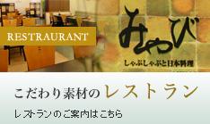 こだわり素材のレストラン レストランのご案内はこちら