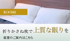 折りかさね枕で上質な眠りを 客室のご案内はこちら