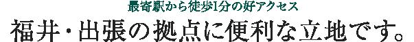 福井・出張の拠点に便利な立地です。