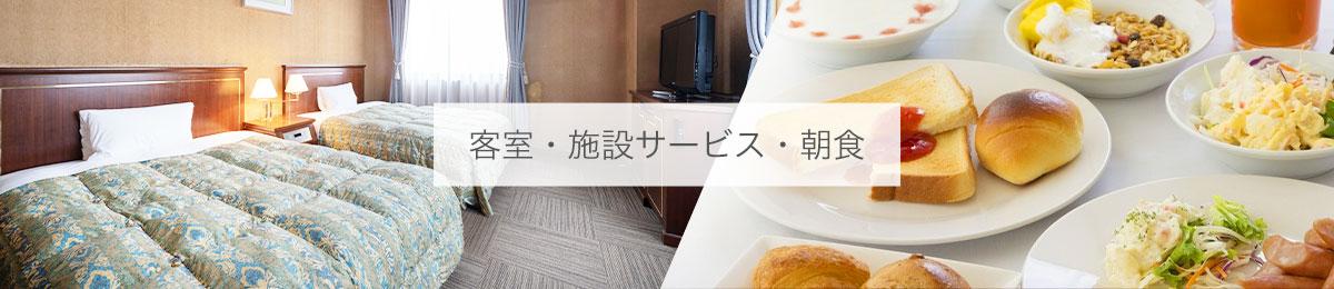 客室・サービス・朝食