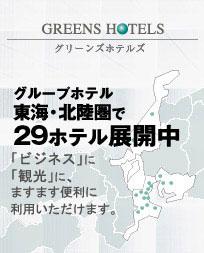 グループホテル 東海・北陸圏で24ホテル展開中