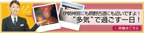 """伊勢神宮にも熊野古道にも近いですよ!""""多気""""で過ごす一日!"""