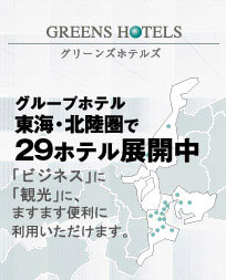 グループホテル 東海・北陸圏で27ホテル展開中