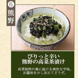 熊野 ぴりっと辛い熊野の高菜茶漬け