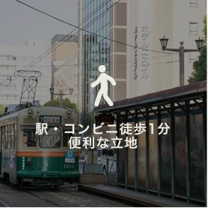 駅・コンビニ徒歩1分便利な立地