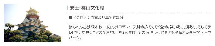 安土・桃山文化村