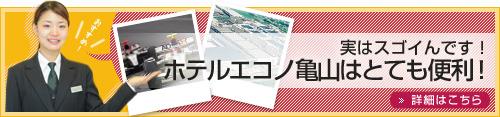 実はすごいです!ホテルエコノ亀山はとても便利!