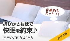 折りかさね枕で快眠を約束♪