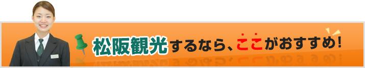 松阪観光するなら、ココがおすすめ