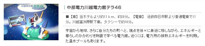 中部電力川越電力館テラ46
