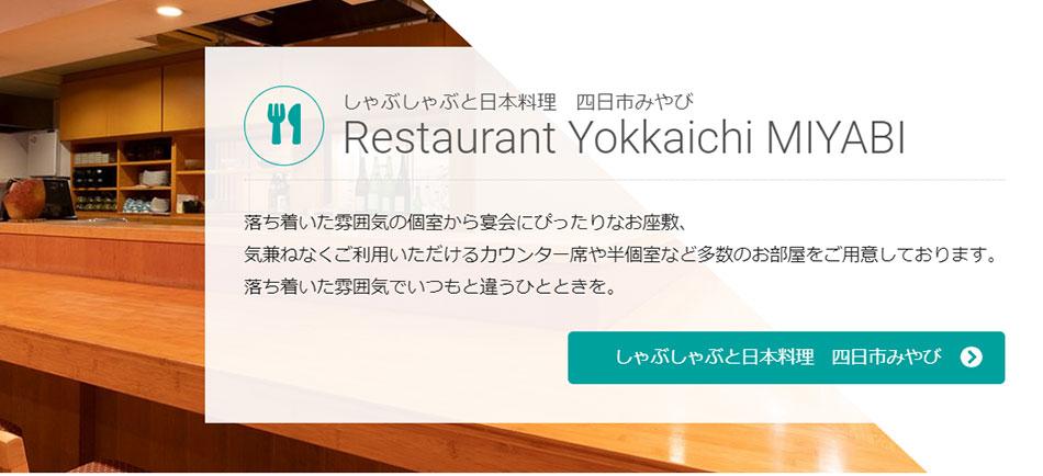 しゃぶしゃぶと日本料理 四日市みやび