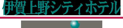 伊賀上野シティホテル GREENS HOTELS